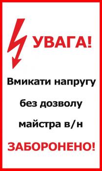 Дизайн плаката в лабораторию электриков