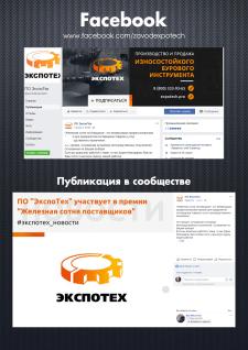 Производство бурового инструмента / Facebook