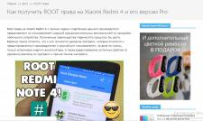 Как получить ROOT права на Xiaomi Redmi 4