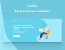 Landing Page для экспертов