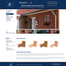 Интернет - магазин кирпича и плитки (вариант 2)