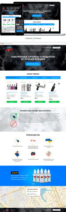 Лэндинг-страница электронных сигарет