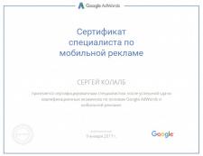 Сертифицированный специалист Google Adwords Mobile