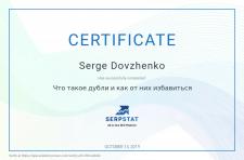 Сертификат от SerpStat по Дублям
