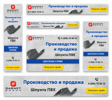 Баннеры для Google Adwords и Яндекс