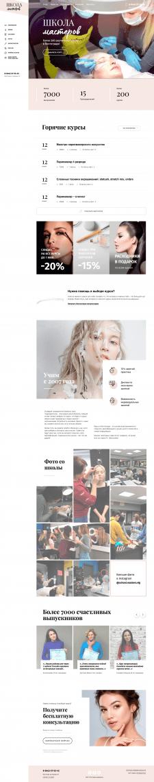 Школа мастеров - натяжка вёрстки на WordPress