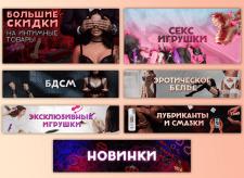 sex shop banners