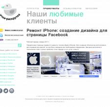 Ремонт iPhone: дизайн
