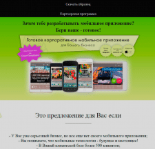 Сайт ruta-mobile.com
