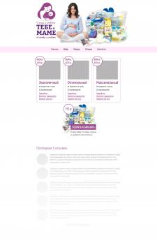 Главная страница сайта Сумка в роддом тебе и маме