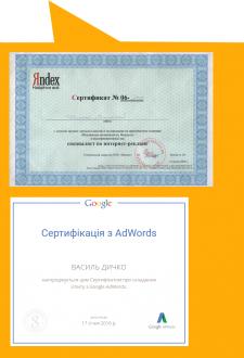 Сертифікати / Сертификаты