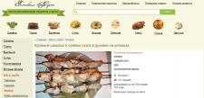 Кулинария (пошаговое приготовление)