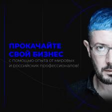 Креатив, спикер Лебедев
