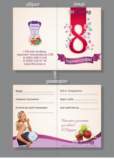 Дизайн подарочного сертификата А6ф