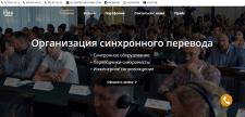 Разработка сайта для Event-агентства