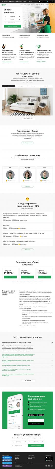Сайт клининговой компании (полностью рабочий сайт)