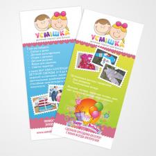 флаер для рекламы детского интернет магазина