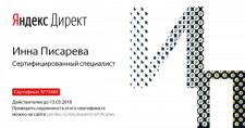 Сертифицированный специалист Яндекс Директ
