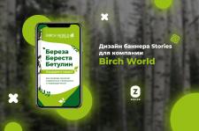 Креатив Instagram для Birch World