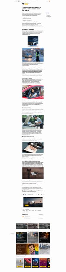 Статья для автомобильного блога на Яндекс Дзен