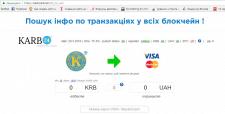 текст для обменника криптовалюты