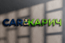 Логотип CARКАРИЧ