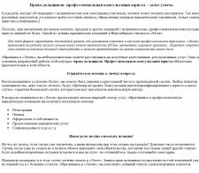 Статья о правах дольщиков