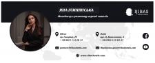 Email подпись для Ribas Hotels Group