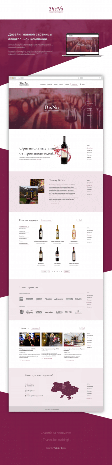 Дизайн сайта для алкогольной компании Дисна