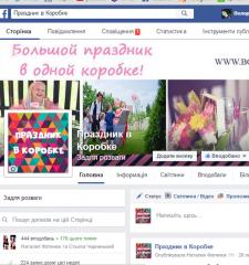 """Просування """"Праздник в Коробке"""" fb"""