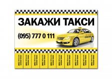 Листовка такси