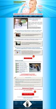 Landing Page (вёрстка)