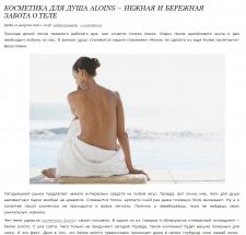 Нежная и бережная забота о теле