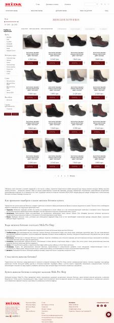 Женская обувь. Описание категории