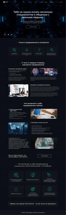 Дизайн для сайта Digital