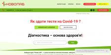 Сайт для клиники NOVOLAB