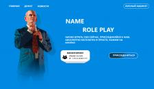 Главная страница SAMP проекта