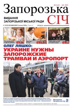 """""""Запорожская Сечь"""". 22.02.2018"""