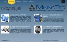 Сайт компании MiningTec