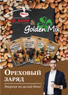 Плакат GoldenMix