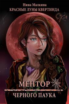 Обложка книги. Красные Луны