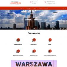 Разработка сайта для «Passazhir.by»