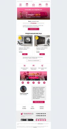 HTML вёрстка email-письма