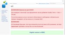 "Интеграция с КС ""МеаСофт"""