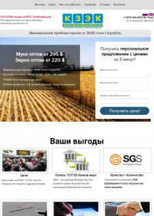 Казахстанска Сахарная Экспортная Компания