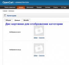 Модули OpenCart - Создание, Доработка
