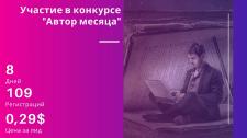100 участников на конкурс поэтов