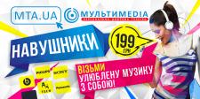 билборд для МТА