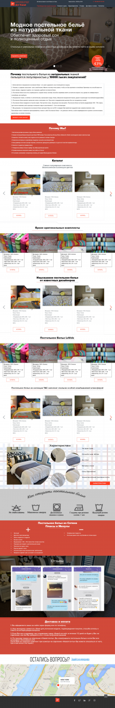 Дизайн сайта по продаже постельного белья