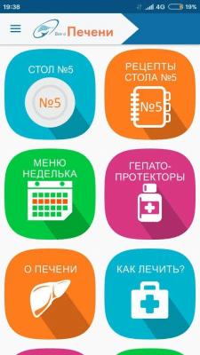 Приложение для сайта vseopecheni.ru